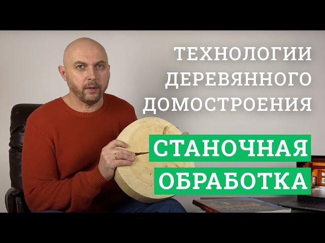 Постер для видео - Технологии деревянного домостроения. Станочная обработка
