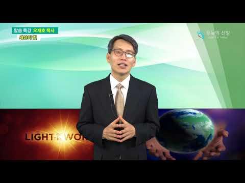 2. 나는 세상의 빛이니