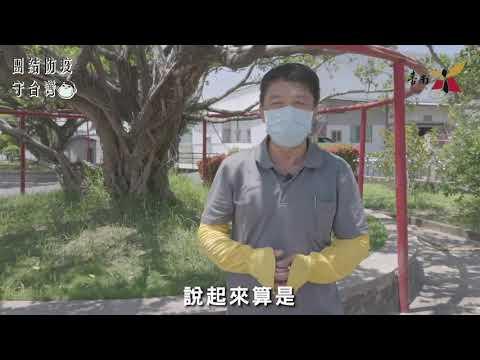 臺南市政府民政局「防疫臉孔」區里宣導防疫影片