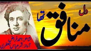 Dil Munafiq Tha | Ahmad Faraz Poetry | Samar Jafri | Sad Urdu Poetry | Heart Touching Urdu Poetry