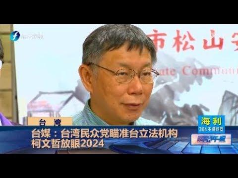 《海峡午报》台湾民众党瞄准台立法机构 柯文哲放眼2024 20190927