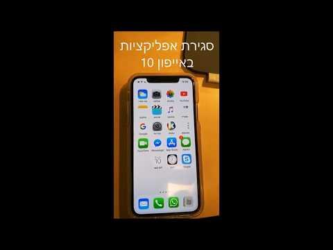 איך לסגור אפליקציות באייפון X