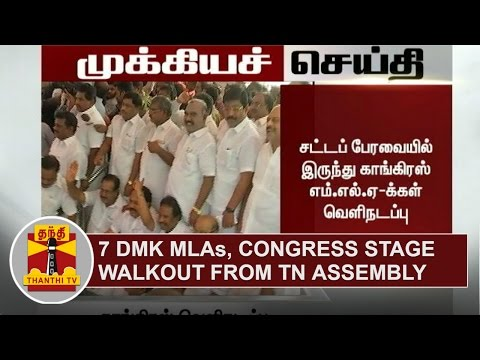 7-DMK-MLAs-and-Congress-stage-walkout-from-Tamil-Nadu-Assembly-Thanthi-TV
