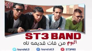 تحميل اغاني مهرجان فريق شارع 3 - من فات قديمه تاه / ST3 Band - Mn Fat Ademo Tah MP3