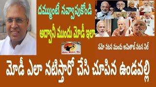 ||మోడీ నటన చేసి చూపిన ఉండవల్లి||vundavalli comments on modi||east news tv||