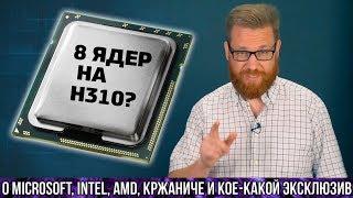 О 8 ядрах на H310, новой CPU-архитектуре от Microsoft и эксклюзивная информация из Intel