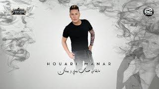 Houari Manar - Mabkach Hssab Bini W Binek | هواري منار (Prestige راي) ©