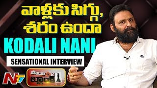 Minister Kodali Nani Exclusive Interview || Point Blank || NTV