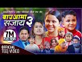 Bauaama 3 - SAJAYA | New Nepali Teej Song 2078 by Raju Pariyar | Kamala Ghimire | Sachin Pariyar