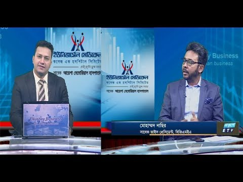 Ekushey Business || মোহাম্মদ নাছির || 03 December 2019 || ETV Business