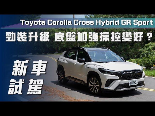 【新車試駕】Toyota Corolla Cross Hybrid GR Sport|國民休旅 勁裝升級【7Car小七車觀點】