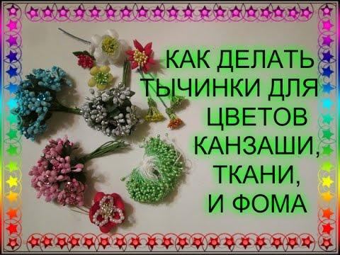 Как сделать Тычинки для цветов канзаши / Тычинки для цветов из ткани и фома / DIY Flower Stamens /