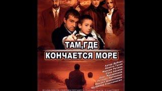 Там, где кончается море. (2007) HD Драма,Триллер. Русские фильмы.