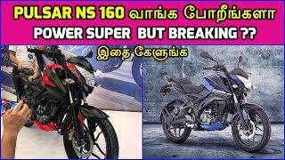 Pulsar NS 160 வாங்க போறீங்களா இதை கேட்டுட்டு வாங்குங்க    Pulsar NS 160 Power Ok ..But Breaking ??