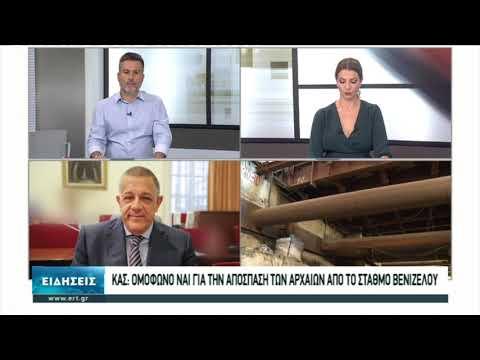 Ομόφωνη απόφαση του ΚΑΣ για το σταθμό Βενιζέλου | 24/09/2020 | ΕΡΤ