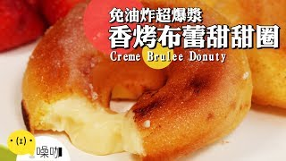 【做吧!噪咖】免油炸在家輕鬆做!香烤布蕾甜甜圈~