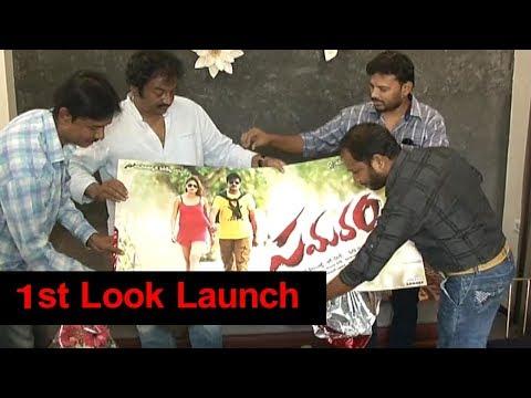 Samaram Movie 1st Look Launch By VV Vinayak