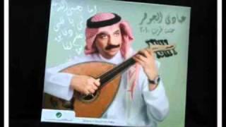 تحميل و مشاهدة عبادي الجوهر - قليل احبك 2010 MP3