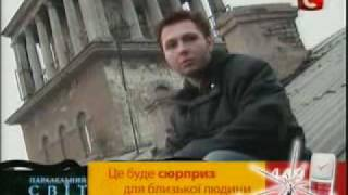 Параллельный мир - Шпиль в Днепродзержинске