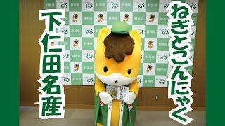 ぐんまちゃんが紹介する「上毛かるた」動画  ~「ね」ねぎとこんにゃく 下仁田名産~