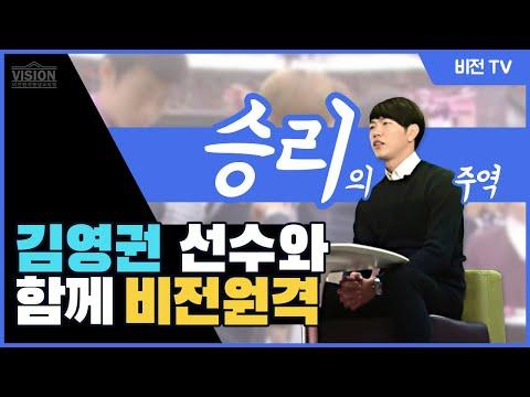 승리의 주역 김영권과 함께하는 비전원격