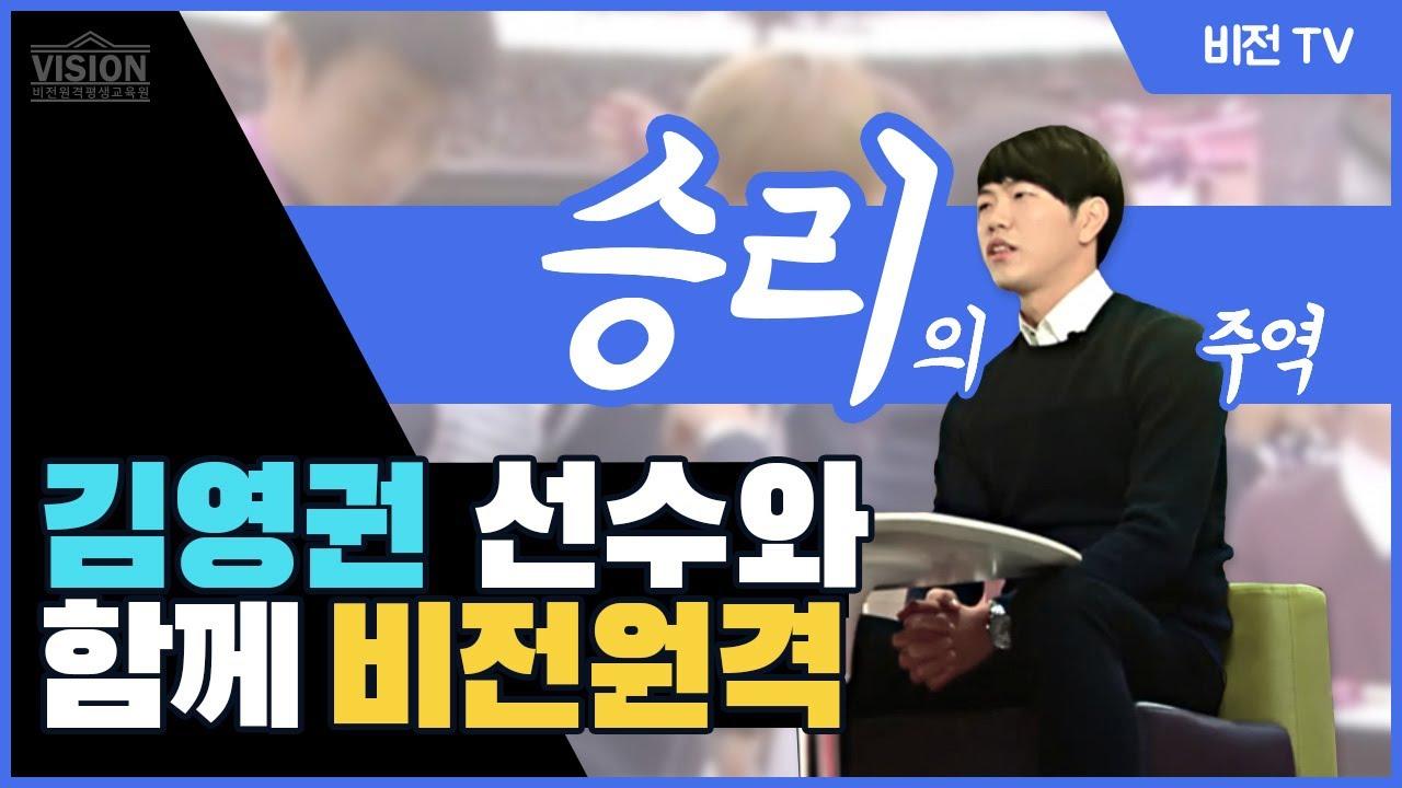 승리의 주역 김영권과 함께하는 비전원격평생교육원