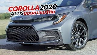 เปิดตัว All-New 2020 Toyota Corolla (Altis) sedan เวอร์ชั่นอเมริกา เฉพาะชาวอเมริกัน | CarDebuts