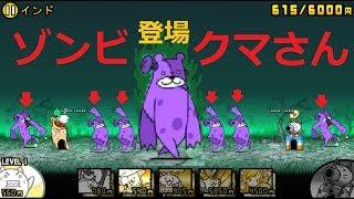 にゃんこ大戦争 新敵ゾンビクマさん登場!怒り狂った熊ゾンビ!