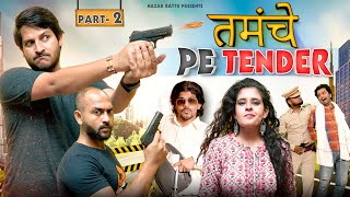 तमंचे पे Tender || Episode 02 || Nazarbattu