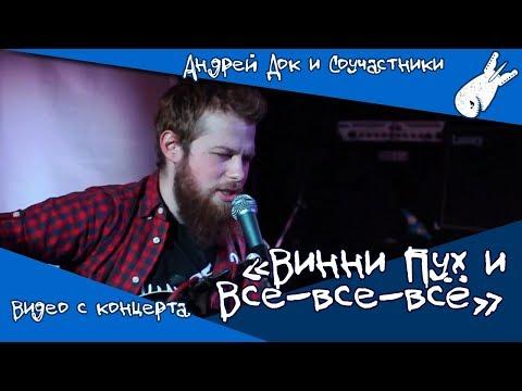 Андрей Док и Соучастники - Винни Пух и все-все-всё (live acoustic @ Манхэттен)