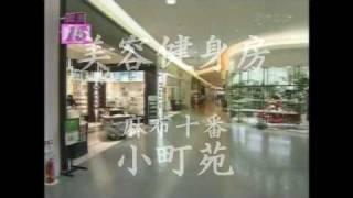 テレビ東京「出没!アド街チック天国」