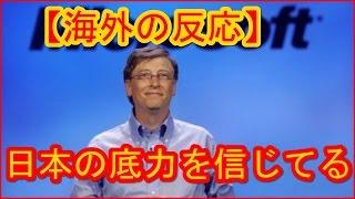 海外の反応海外「日本の底力を信じてる」ビル・ゲイツ氏が予測する日本の未来が話題に