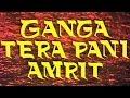 Ganga Tera Pani Amrit - Mohammed Rafi & Chorus | Title Song - 1