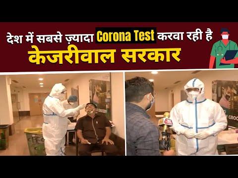 देश में सबसे ज़्यादा Corona Test करवा रही है Kejriwal सरकार | Delhi's Mega Testing Drive