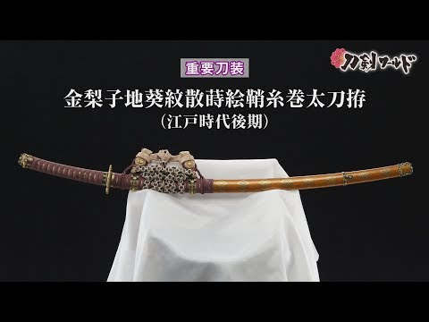 Koshirae (sword mounting) for tachi long sword, with a scabbard ornamented with patterns of the Tokugawa Family crest drawn by sprinkling gold powder
