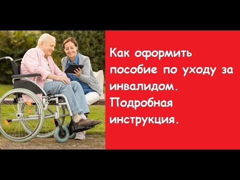 Как оформить пособие по уходу за инвалидом. Подробная инструкция