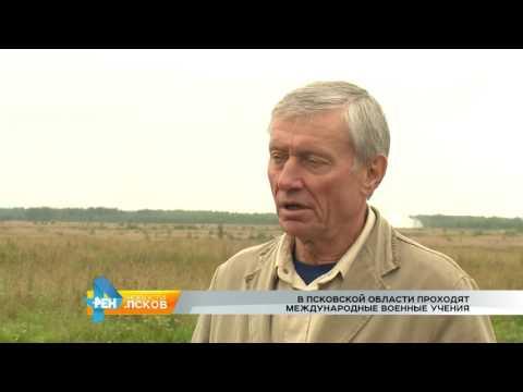 Новости Псков 18.08.2016 # Взаимодействие 2016