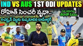 Ind vs Aus 1st ODI Updates   Highlights   Sports Updates   Rohit century   Eagle Media Works
