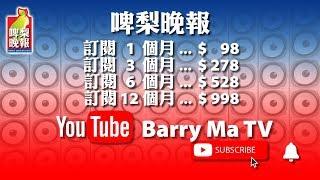 啤梨頻道BarryMa TV 啤梨晚報直播 20200528 #廣東話 #香港 #網台