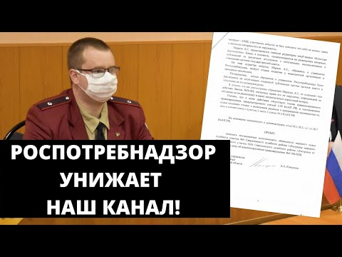 За оскорбление и клевету о нашем канале - Костромской Роспотребнадзор ответ в суде!