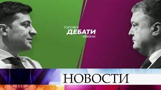 Дебаты между кандидатами в президенты Украины все-таки состоятся. фото