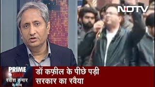 Prime Time With Ravish Kumar, Feb 14, 2020 | टार्गेट Dr. Kafeel Khan और Kanhaiya के क़ाफ़िले पर हमला