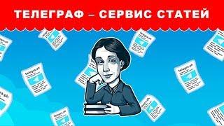 Телеграф – сервис для публикации статей в Телеграмме Как пользоваться Telegraph