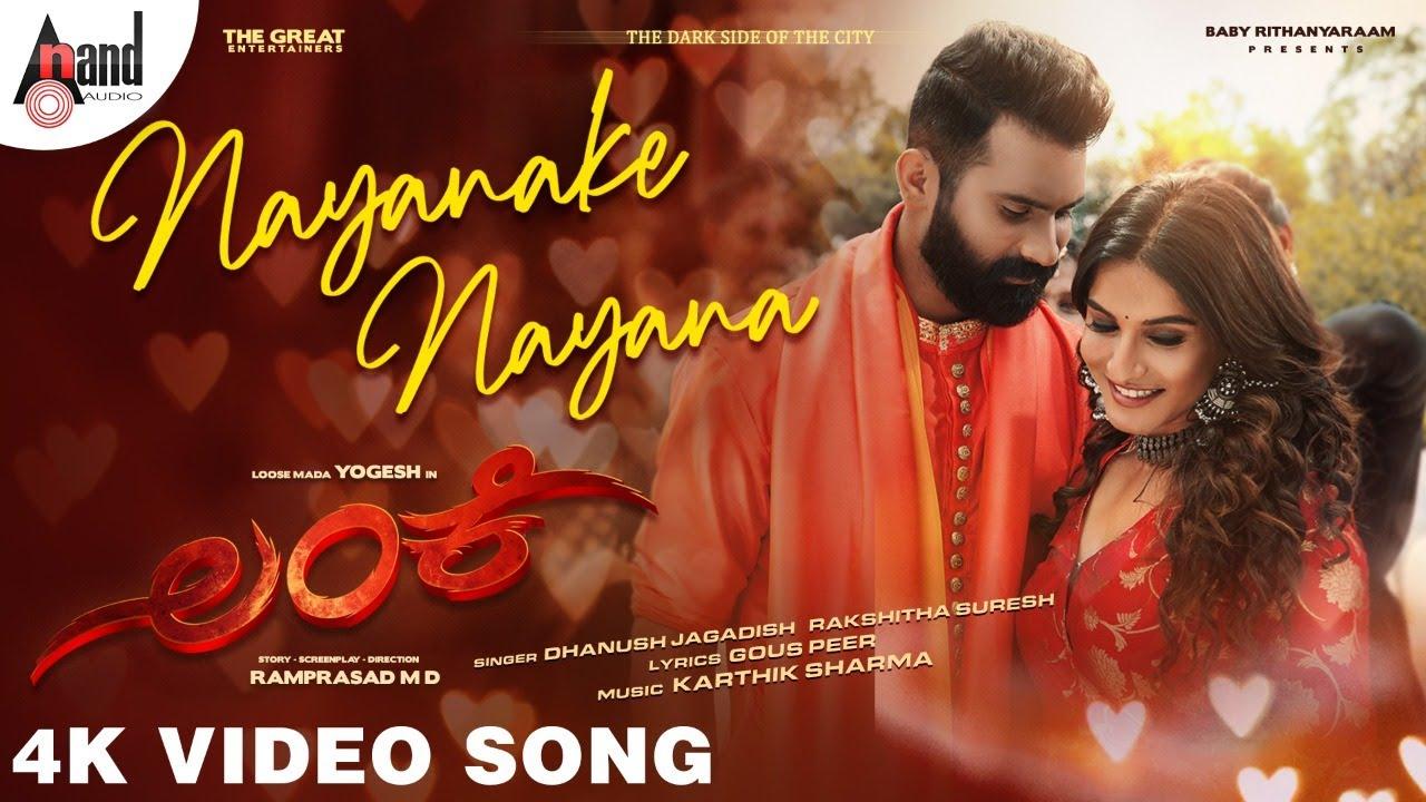 Nayanake Nayana Song Lyrics in Kannada