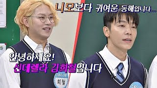 SUB Knowing Bros EP200 Super Junior