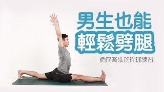 一字馬教學!一步一步練成劈腿 by 亞洲瑜伽Yoga Asia