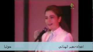 جوليا بطرس - شو هالحكي -العيد مابيمرق عالمساكين-Julia Boutros