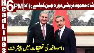 Shah Mahmood Qureshi To Leave For China   Headlines 6 PM   22 July 2021   Express News   ID1H