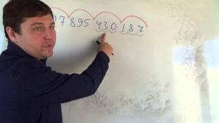 Математика 5 класс. 1 сентября. Классы и разряды