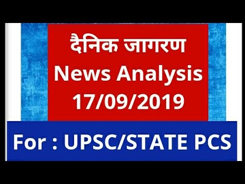 Dainik Jagran Analysis By Ravi Shankar 17th Sept 2019  #दैनिकजागरण